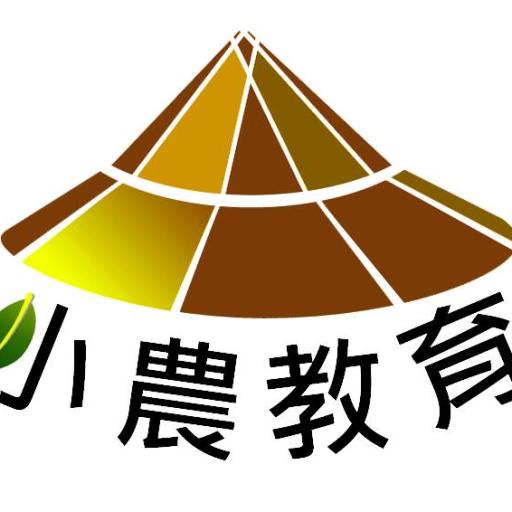 【小農教育講堂 /農耕學校聯盟公益平台 】